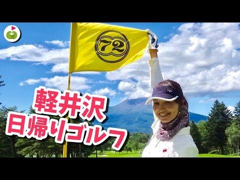 サンスポ女子アマゴルフ選手権の練習ラウンドにきました!【軽井沢72ゴルフ H10~11】