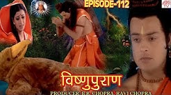 Vishnu Puran  # विष्णुपुराण # Episode-112 # BR Chopra Superhit Devotional Hindi