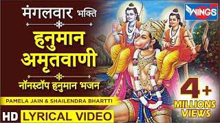 मंगलवार भक्ति : नॉनस्टॉप हनुमान अमृतवाणी : हनुमान भजन :Nonstop Hanuman Amritwani Bhajan