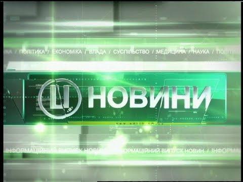 UA: ПОДІЛЛЯ: Чи готові школи до початку навчального року перевіряють у Хмельницькому