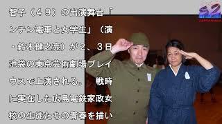 河合美智子 脳出血からの復帰舞台「感動して泣きそう」り下げ. 熱の入っ...