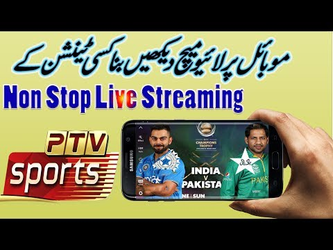 WATCH PTV SPORTS ON Mobile LIVE STREAMING | Non Stop | Pak Us India