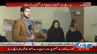justice-for-uzma-inkashaf-27-jan-2019-city-42