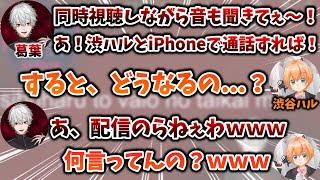 配信上で同時視聴をしようとしてるのに、iPhoneで渋ハルに通話しようとする葛葉 [渋谷ハル/葛葉切り抜き/VCTMasters/Valorant]
