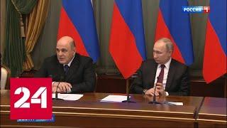 Смотреть видео Команда Мишустина: новый кабмин сразу взялся за работу - Россия 24 онлайн