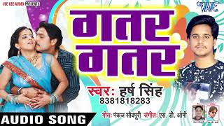 Gatar Gatar - Palangiya Pe Patke - Harsh Singh - Bhojpuri Hit Songs 2019 New
