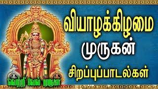 Murugan Devotional Tamil Songs Tamil Bakthi Padalgal புதன்கிழமை காலை மாலை முருகன் பாடல்கள்