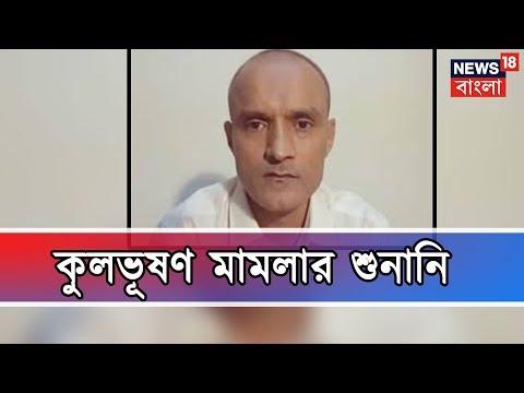 India Presents Kulbhushan Jadhav Case At International Court Of Justice