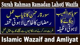Lahoti Wazaif | Episode 27 | Ramzan Special Wazifa | Surah Rahman | Share Islam | Idraak TV