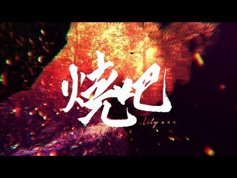 LILY盧瑮莉【燒吧】官方歌詞版MV(Official Lyrics Video)