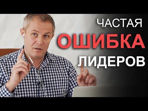 Частая ошибка лидеров. Александр Шевченко 2019