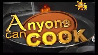 Hiru TV Anyone Can Cook EP 76 | 2017-06-11 Thumbnail