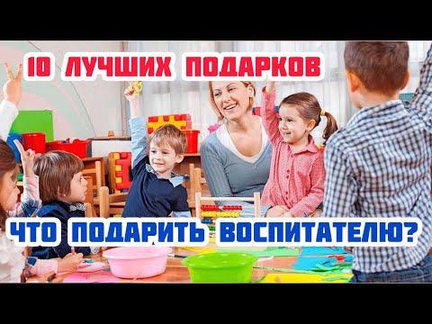 Подарки для воспитателя детского сада своими руками от родителей