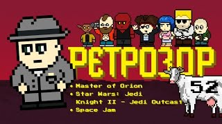 Ретрозор №52 [дайджест ретроигр] — Master of Orion, Star Wars: Jedi Knight II — Jedi Outcast...