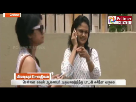 Suchitra meets comissioner of police today regarding #Suchileaks Issue | Polimer News