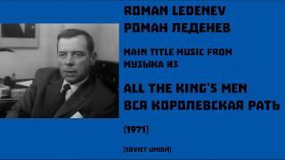 Roman Ledenev All The Kings Men   Pоман Леденев Вся королевская рать 1971