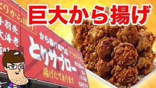 巨大唐揚げ専門店の巨大弁当を食べてみた!【とりサブロー】 Large Fried Chicken Bento