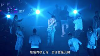 張敬軒 Hins Cheung - 笑忘書 (Hins Live in Passion 2014) thumbnail