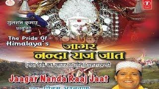Jagar Nanda Raaj Jaat (Nanda Devi  Ka Jaagar, Geet) The Pride of Himalaya