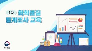 제4차 화학물질 통계조사 교육자료(1차시)
