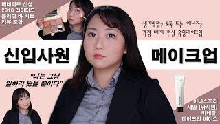 20180416 신입사원 메이크업/베네피트 2018 신…