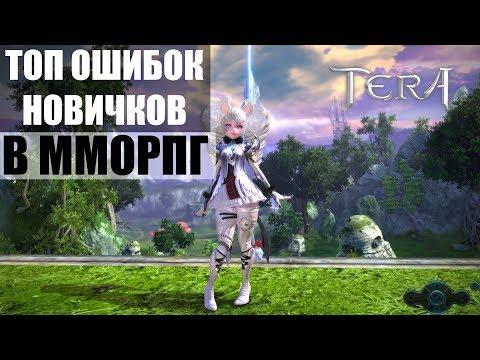 ТОП ошибок новичков в ММОРПГ - TERA Online