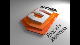 Новый уровень!! изучение HTML5 урок 1 закрепление материала