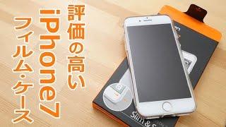 評価の高いiPhone7のフィルム・ケースがキター! thumbnail