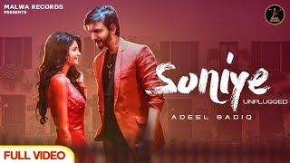 SONIYE ( UNPLUGGED ) ADEEL SADIQ MONIKA | VALENTINE SONG 2019 | NEW SONGS 2019