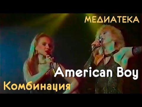Комбинация - American Boy