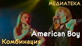 Комбинация - American Boy(Клип на песню American boy группы