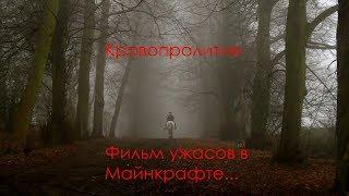 Кровопролитие --- Фильм ужасов в майнкрафт/Фильм ужасов в minecraft