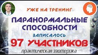 Евгений Грин - Уже на тренинг Паранормальные способности записалось 97 участников!