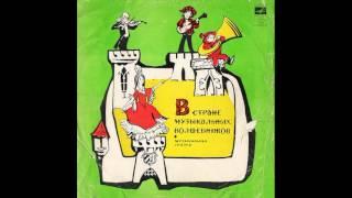 В стране музыкальных волшебников. Музыкальная сказка. С50-08695. 1977