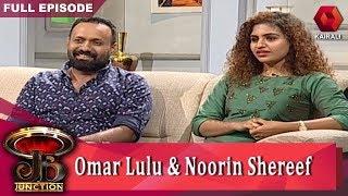JB Junction: ഒമറിന്റെയും നൂറിന്റെയും തുറന്ന് പറച്ചിൽ | Omar Lulu & Noorin Shereef | 14th March 2019