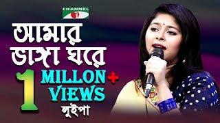 আমার ভাঙ্গা ঘরে | Amar Vanga Ghore Vanga Chala | Luipa | Movie Song | Channel I | IAV