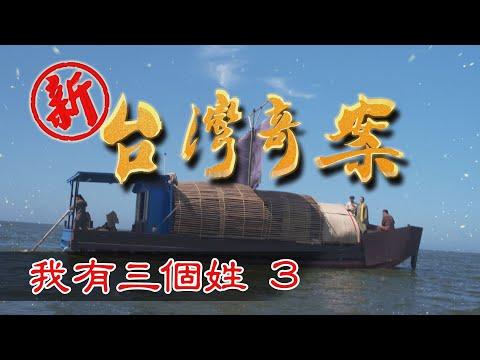 台劇-新台灣奇案-EP 003-我有三個姓