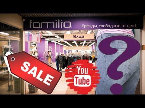 FAMILIA ФАМИЛИЯ магазин. Покупки одежды, цены , влог.