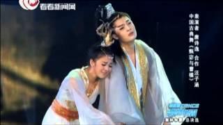 舞林争霸总决选:唐诗逸演绎古典舞《甄宓与曹植》