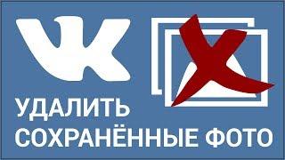 как удалить сохранённые фотографии ВКонтакте? Удаляем фото в VK вручную и с помощью приложения