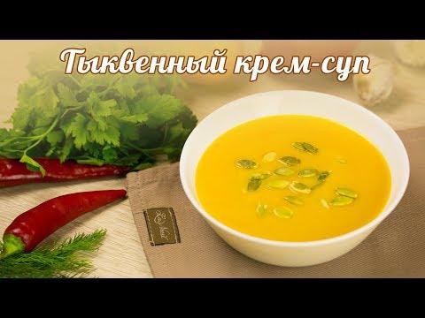 Тыквенный крем-суп /Очень ВКУСНЫЙ суп из ТЫКВЫ