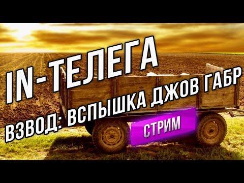 in-Телега Взвод: Вспышка Джов и Габрик (БДЫЩЬ!)