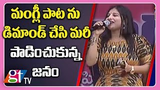 Mangli Sings on Zahirabad Public Demands   Andhole   Zahirabad MP Constituency   TRS Party   GT TV