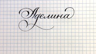 Имя Аделина, как красиво написать.