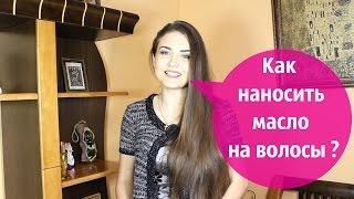 Как наносить масло на волосы?Как правильно наносить масло на кончики волос?Уход за волосами. Juliy@(, 2016-05-03T11:30:00.000Z)