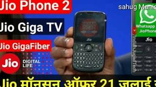 Jio Phone 2 specification and Price | Launched with QWERTY Keypad, WhatsApp Facebook Suppor & Free
