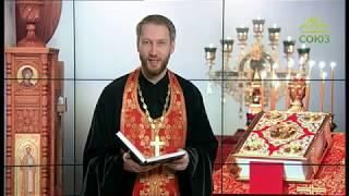 Читаем Евангелие вместе с Церковью. 21 мая 2020