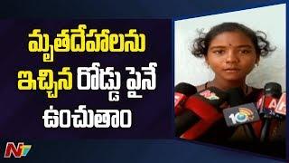 మృతుదేహాలను ఇచ్చిన రోడ్డు పైనే ఉంచుతాం, మాకు న్యాయం కావాలి : Chatanpally Parents Reaction | NTV