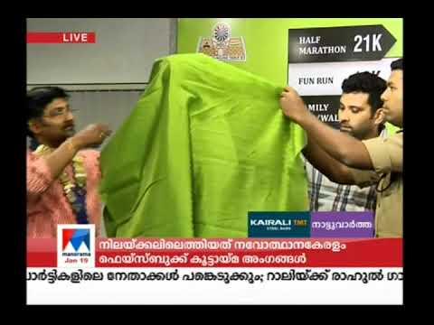 പാലക്കാട്ട് ഹാഫ് മാരത്തണ് നാളെ | palakkad | Half Marathon | Malayala Manorama