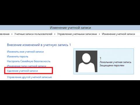 Как удалить и создать новую учетную запись на windows 10